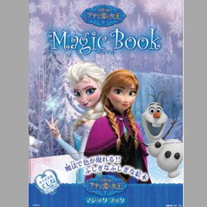 Magic Coloring Book (Frozen) by JL Magic – Trick